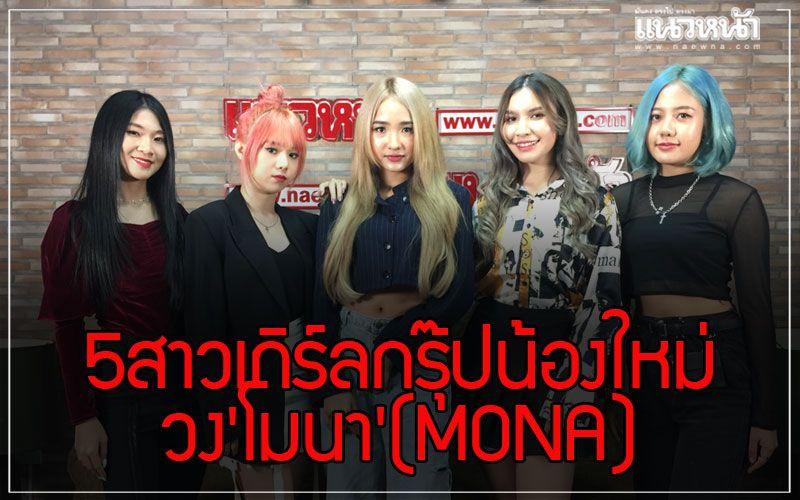 บันเทิง - ทำความรู้จัก5สาวเกิร์ลกรุ๊ปน้องใหม่วง'โมนา'(MONA)กับผลงานSingle  แรก Tik Tok Boom