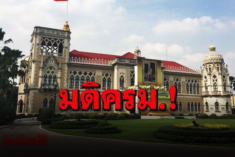 การเมือง - สรุปมติคณะรัฐมนตรี (ครม.) ประจำวันที่ 27 กรกฎาคม 2564